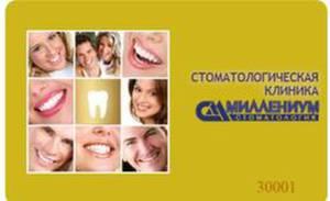 Дисконтные накопительные карты на все виды стоматологических услуг